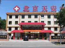 北京天安中医医院