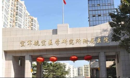 北京466医院