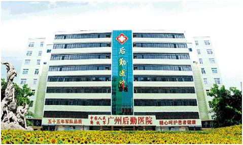 广州空军后勤医院