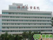 福州市儿童医院