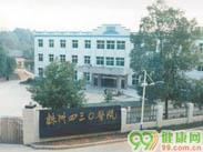 株洲四三零医院