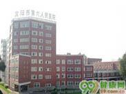 沈阳市第六人民医院