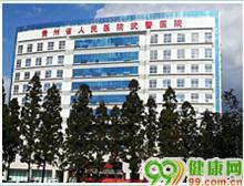 武警贵州省总队医院