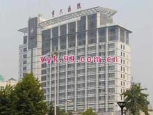 杭州市第六人民医院